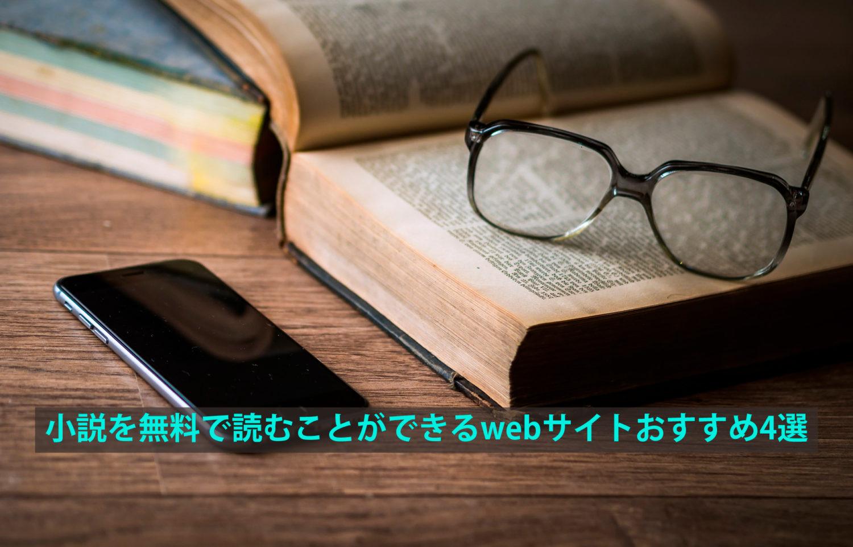 小説 サイト 無料